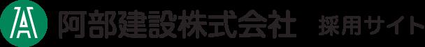 阿部建設株式会社 採用サイト